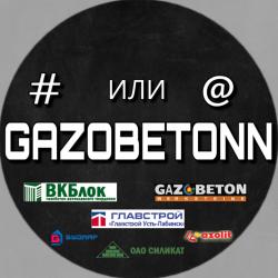 Газобетонн.ру